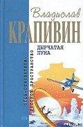 Крапивин Владислав Петрович - Дырчатая Луна