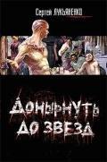 Лукьяненко Сергей Васильевич - Донырнуть до звезд