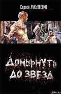 Лукьяненко Сергей Васильевич - Донырнуть до звезд (Сборник)