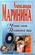 Маринина Александра Борисовна - Черный список