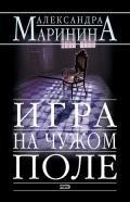 Маринина Александра Борисовна - Игра на чужом поле