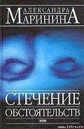 Маринина Александра Борисовна - Стечение обстоятельств