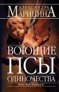Маринина Александра Борисовна - Воющие псы одиночества