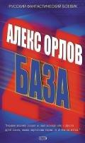 Орлов Алекс - База 24
