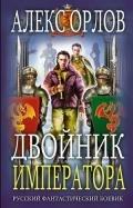 Орлов Алекс - Двойник императора