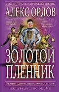 Орлов Алекс - Золотой пленник