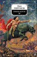 Перумов Ник - Гибель богов (Книга Хагена)