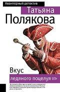 Полякова Татьяна Викторовна - Вкус ледяного поцелуя