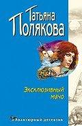 Полякова Татьяна Викторовна - Эксклюзивный мачо