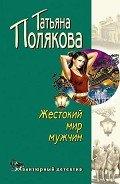 Полякова Татьяна Викторовна - Жестокий мир мужчин