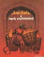 Автор неизвестен - Али-Баба и сорок разбойников