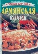 Автор неизвестен - Армянская кухня