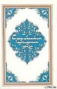 Автор неизвестен - Багдадские воры