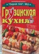 Автор неизвестен - Грузинская кухня