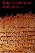 Аувенел В. И. - Как возникла Библия