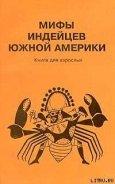 Автор неизвестен - Мифы индейцев Южной Америки. Книга для взрослых