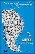 Читать книгу Персональный ангел