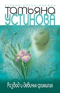 Читать книгу Развод и девичья фамилия