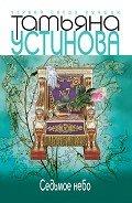 Устинова Татьяна Витальевна - Седьмое небо (Большая игра)