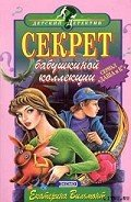 Вильмонт Екатерина Николаевна - Секрет бабушкиной коллекции