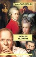 Радзинский Эдвард Станиславович - Загадки истории