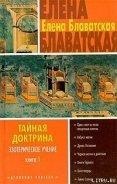 Блаватская Елена Петровна - Тайная доктрина. Том I