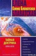 Блаватская Елена Петровна - Тайная доктрина. Том II