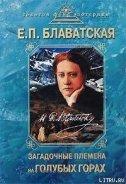 Блаватская Елена Петровна - Загадочные племена на «Голубых горах»