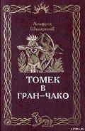 Шклярский Альфред Alfred Szklarski - Томек в Гран-Чако