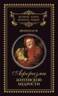 Шопенгауэр Артур - Афоризмы житейской мудрости