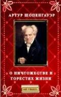 Шопенгауэр Артур - О ничтожестве и горестях жизни