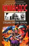 Болтунов Михаил Ефимович - Спецназ против террора