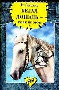 Читать книгу Белая лошадь - горе не мое