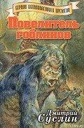 Суслин Дмитрий Юрьевич - Повелитель гоблинов