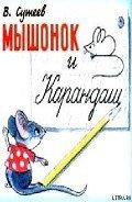Сутеев Владимир Григорьевич - Мышонок и Карандаш