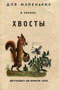 Бианки Виталий Валентинович - Хвосты