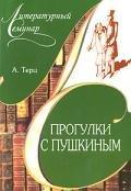 Синявский Андрей Донатович - Прогулки с Пушкиным