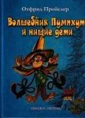 Пройслер Отфрид - Волшебник Пумхут и нищие дети