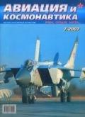 Коллектив авторов - Авиация и космонавтика 2007 07