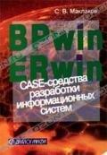 Маклаков Сергей Владимирович - BPwin и Erwin. CASE-средства для разработки информационных систем