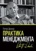 Друкер Питер - Практика менеджмента