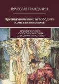 Гражданин Вячеслав - Предназначение: освободить Константинополь
