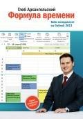 Архангельский Глеб - Формула времени. Тайм-менеджмент на Outlook 2013