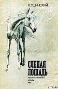 Ушинский Константин Дмитриевич - Слепая лошадь