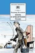 Железников Владимир Карпович - Жизнь и приключения чудака