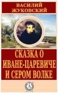 Жуковский Василий Андреевич - Сказка о Иване-царевиче и Сером Волке