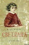 Артюхова Нина Михайловна - Светлана