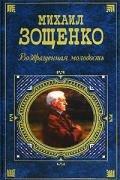 Зощенко Михаил Михайлович - Возвращенная молодость