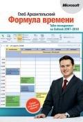 Архангельский Глеб - Формула времени. Тайм-менеджмент на Outlook 2007-2010