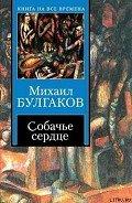 Булгаков Михаил Афанасьевич - Записки юного врача